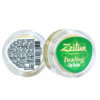 Зейтун - Натуральный бальзам для губ Заживляющий (10мл.)