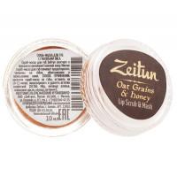 Зейтун - Скраб-маска для губ с гранулами овса (10мл.)