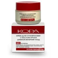Кора - Крем для сухой кожи с маслом аргана (50мл.)