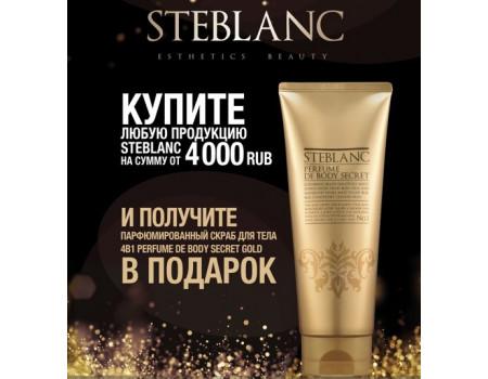 Steblanc Акция с 1 по 31 августа 2017г.