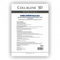 Medical Collagene 3D BioComfort HYDRO COMFORT - Аппликатор для лица и тела  с аллантоином (А4)